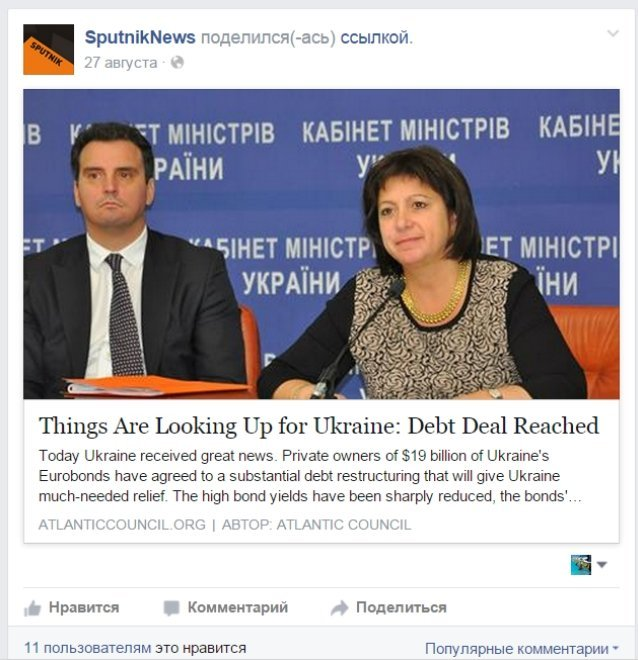 L'ultimo status della pagina fake di Sputnik era datato 27 agosto, prima della ricomparsa dopo l'inizio dei raid russi in Siria