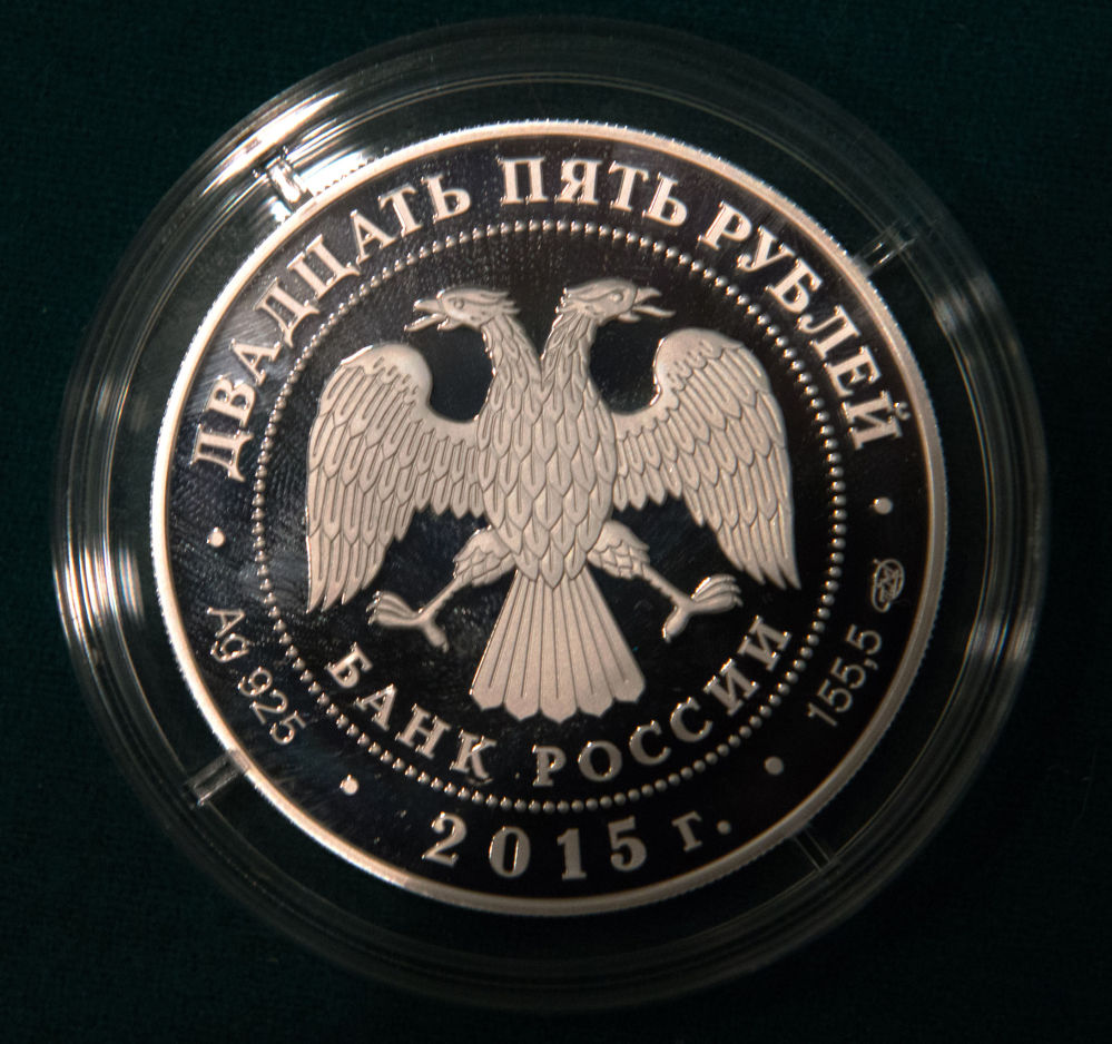 Dritto della moneta da 25 rubli emessa in occasione del 70° anniversario della Vittoria.