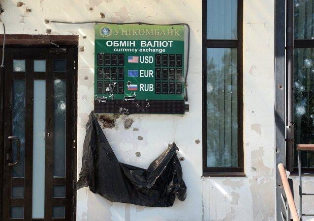 Danni ad una banca, Donetsk