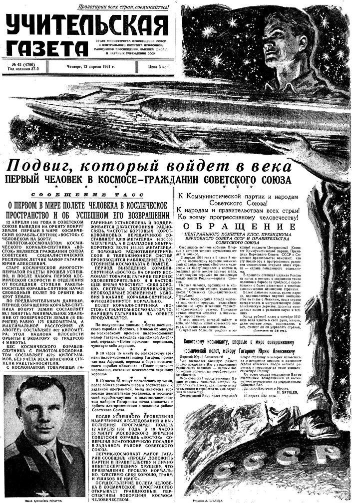 Giornale Učitelskaja gazeta, URSS