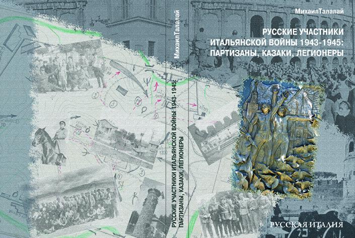 Copertina del libro I partecipanti russi alla guerra 1943-1945: Partigiani, cosacchi, legionari