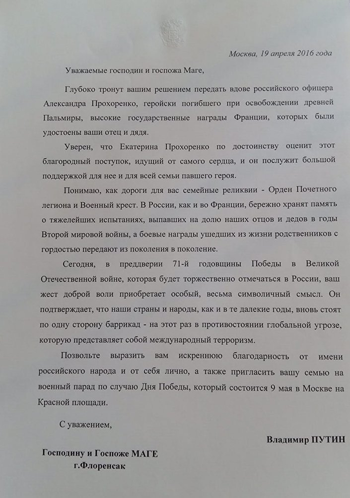L'invito del presidente Putin per i coniugi Magué