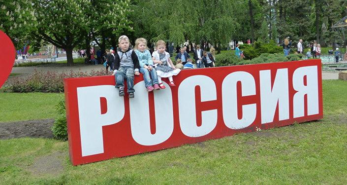 Donetsk ama la Russia