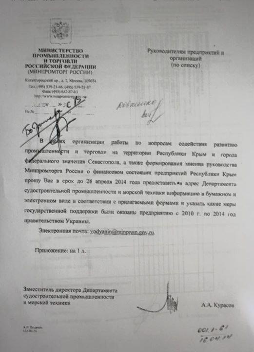 Documento in cui Poroshenko riconosce la Crimea parte della Russia