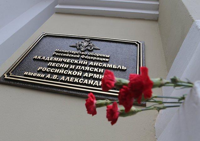I fiori vicino all'edificio del Complesso Accademico di Canto e Ballo dell'Esercito Sovietico A.V. Aleksandrov