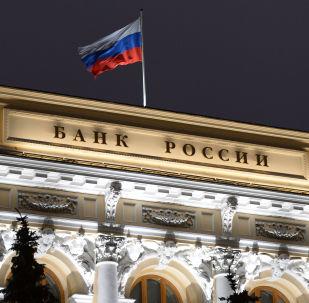 Banca centrale della Russia