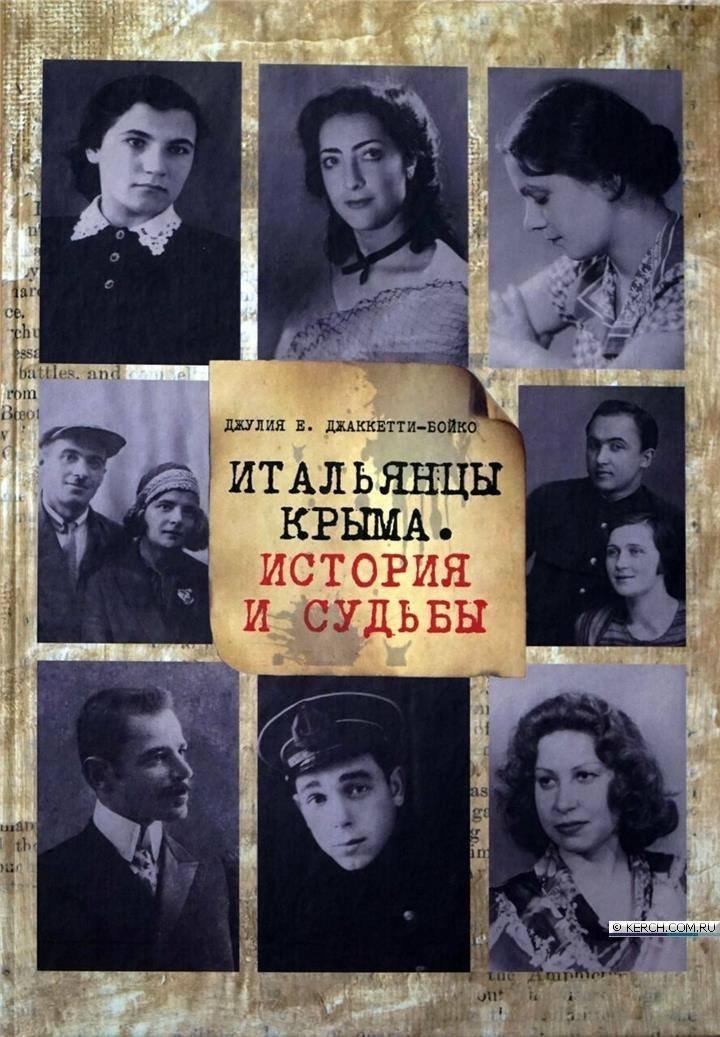 La copertina del libro Italiani di Crimea. Storia e Destini