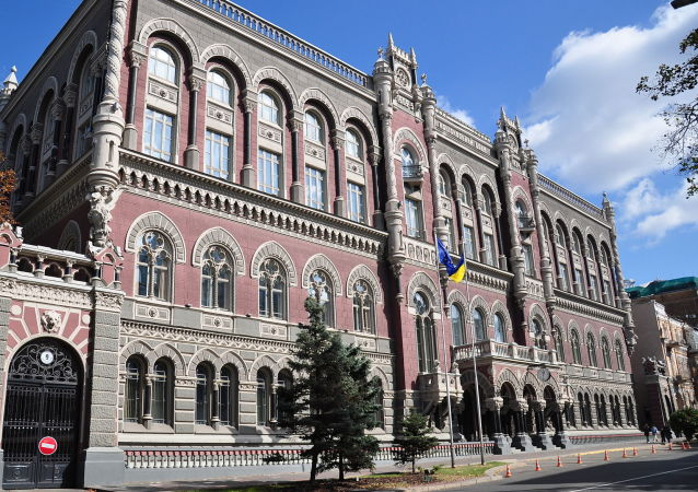 Banca Nazionale Ucraina