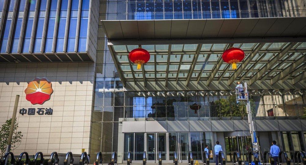 Sede centrale China National Petroleum Corporation (CNPC)