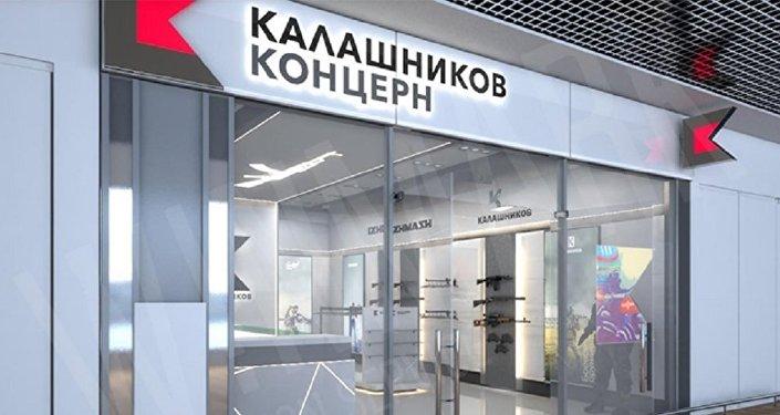 Consorzio Kalashnikov