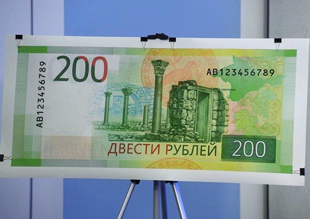 Nuova banconota da 200 rubli