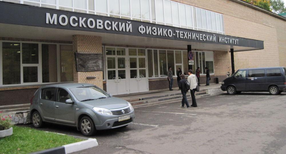 Università di Fisica e Matematica a Mosca