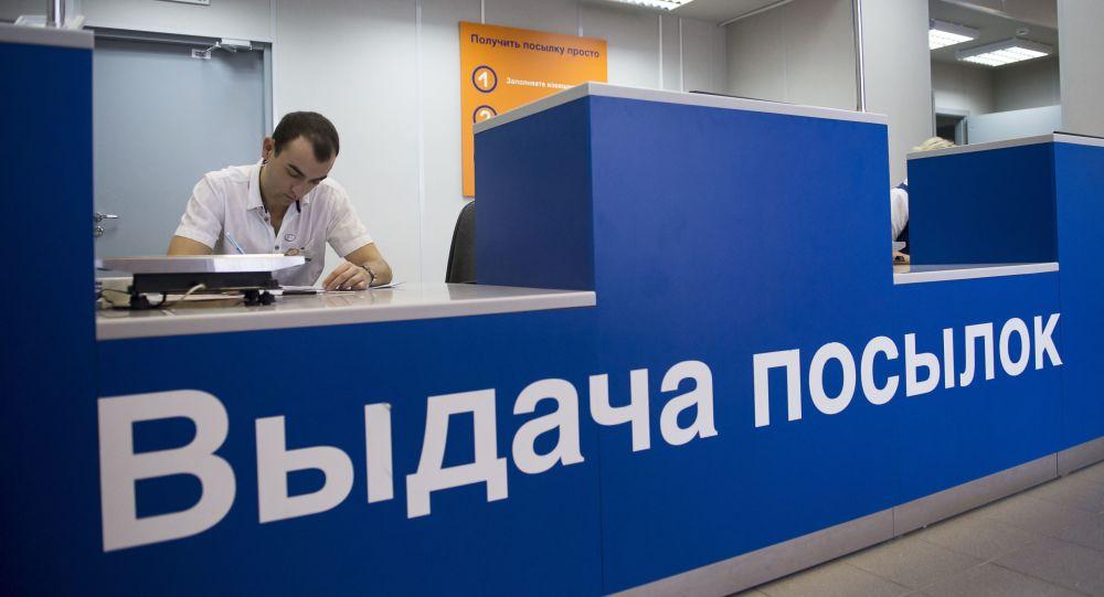 Ufficio postale in Russia