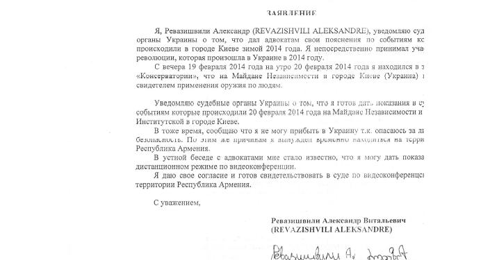 Il documento in cui Alexander Revazishvili conferma la sua partecipazione agli eventi in piazza Maidan a Kiev al tribunale ucraino.