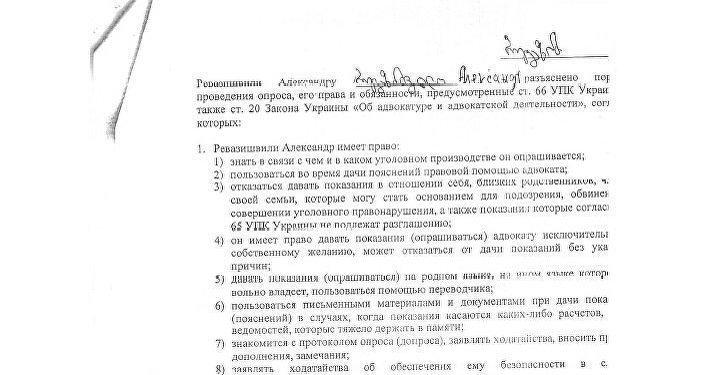Le testimonianze ufficiali di Alexander Revazishvili all'avvocato del tribunale ucraino. (2)