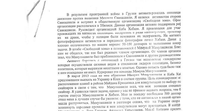 Le testimonianze ufficiali di Alexander Revazishvili all'avvocato del tribunale ucraino. (4)