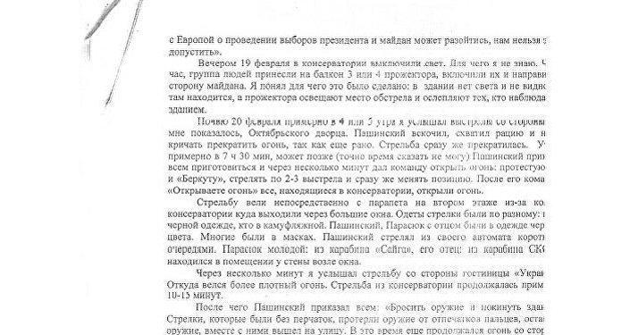 Le testimonianze ufficiali di Alexander Revazishvili all'avvocato del tribunale ucraino. (6)