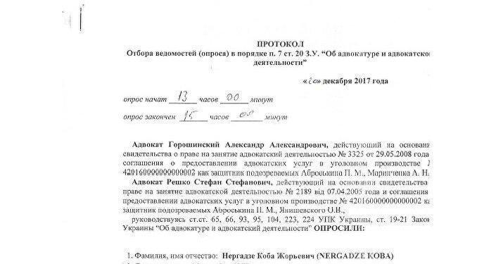 Le testimonianze ufficiali di Koba Nergadze all'avvocato del tribunale ucraino. (1)