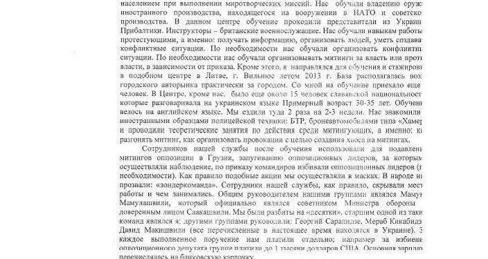 Le testimonianze ufficiali di Koba Nergadze all'avvocato del tribunale ucraino. (3)