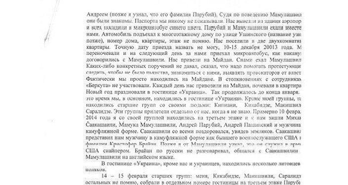 Le testimonianze ufficiali di Koba Nergadze all'avvocato del tribunale ucraino. (4)