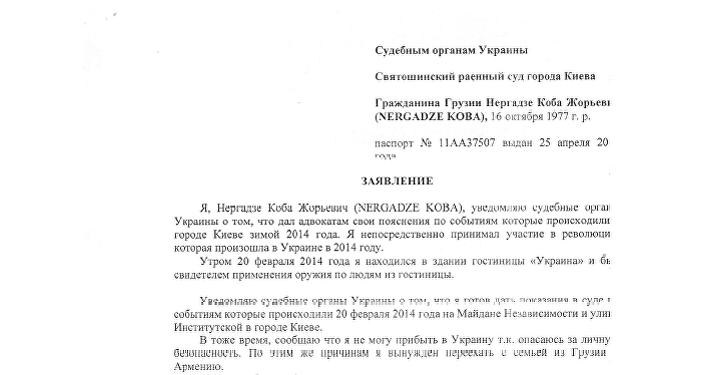 Il documento in cui Kobe Nergadze conferma la sua partecipazione agli eventi in piazza Maidan a Kiev al tribunale ucraino.