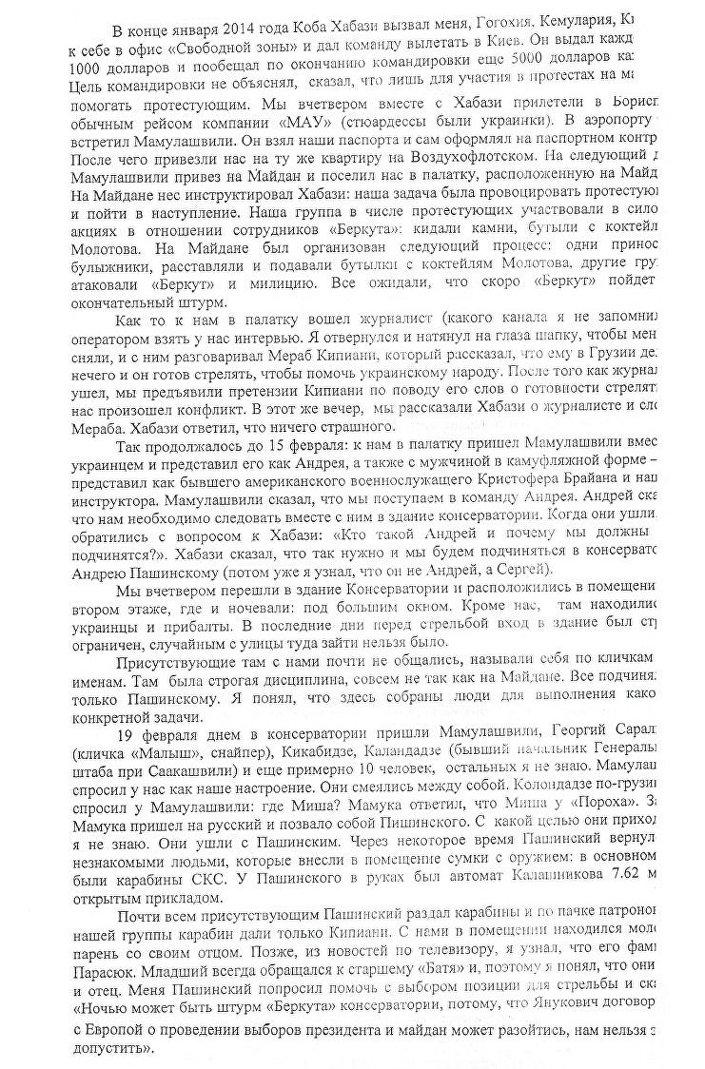 Estratto dalla testimonianza di Alexander Revazishvili. Prima parte