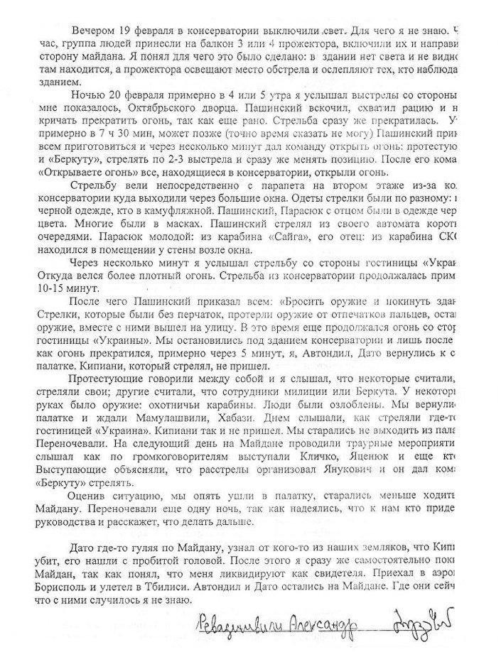 Estratto dalla testimonianza di Alexander Revazishvili. Seconda parte