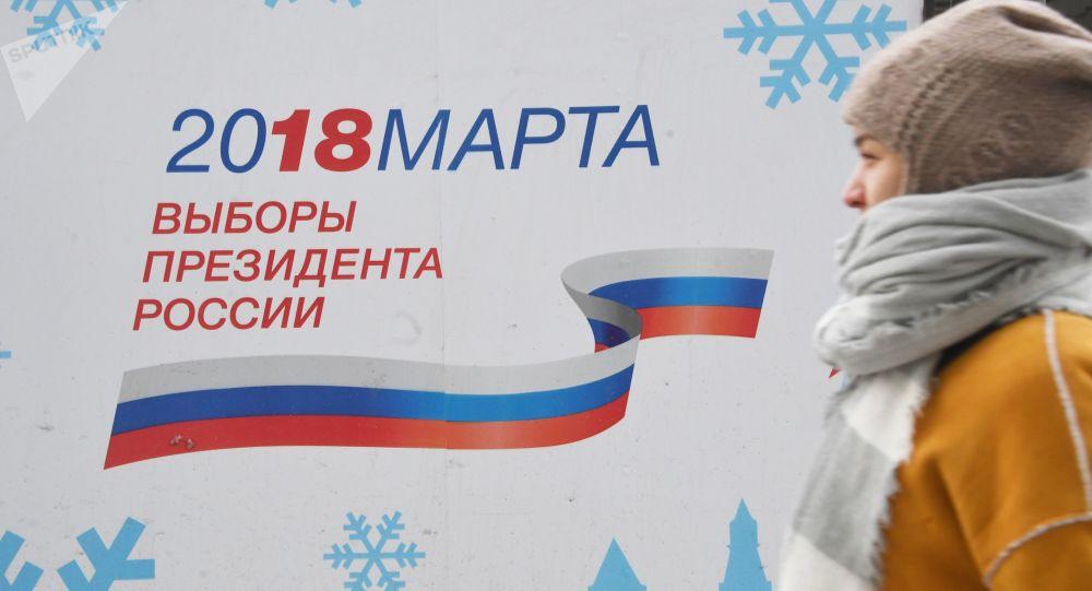 Un manifesto che annuncia il voto del 18 marzo in Russia