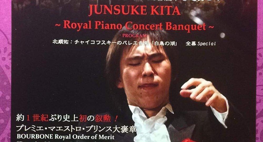 Cartellone di un concerto di Junsuke Kita