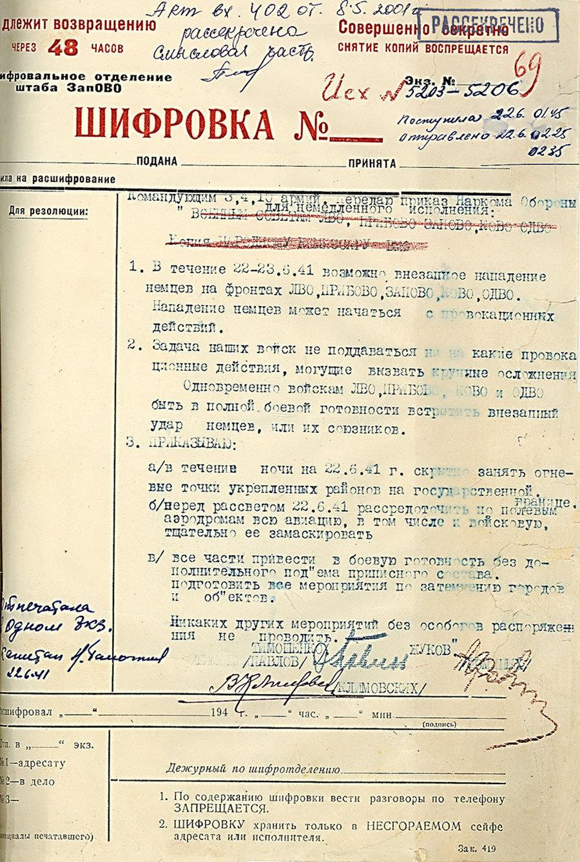 La direttiva del Comissario popolare di Difesa dell'URSS n. 1 del 22 giugno 1941