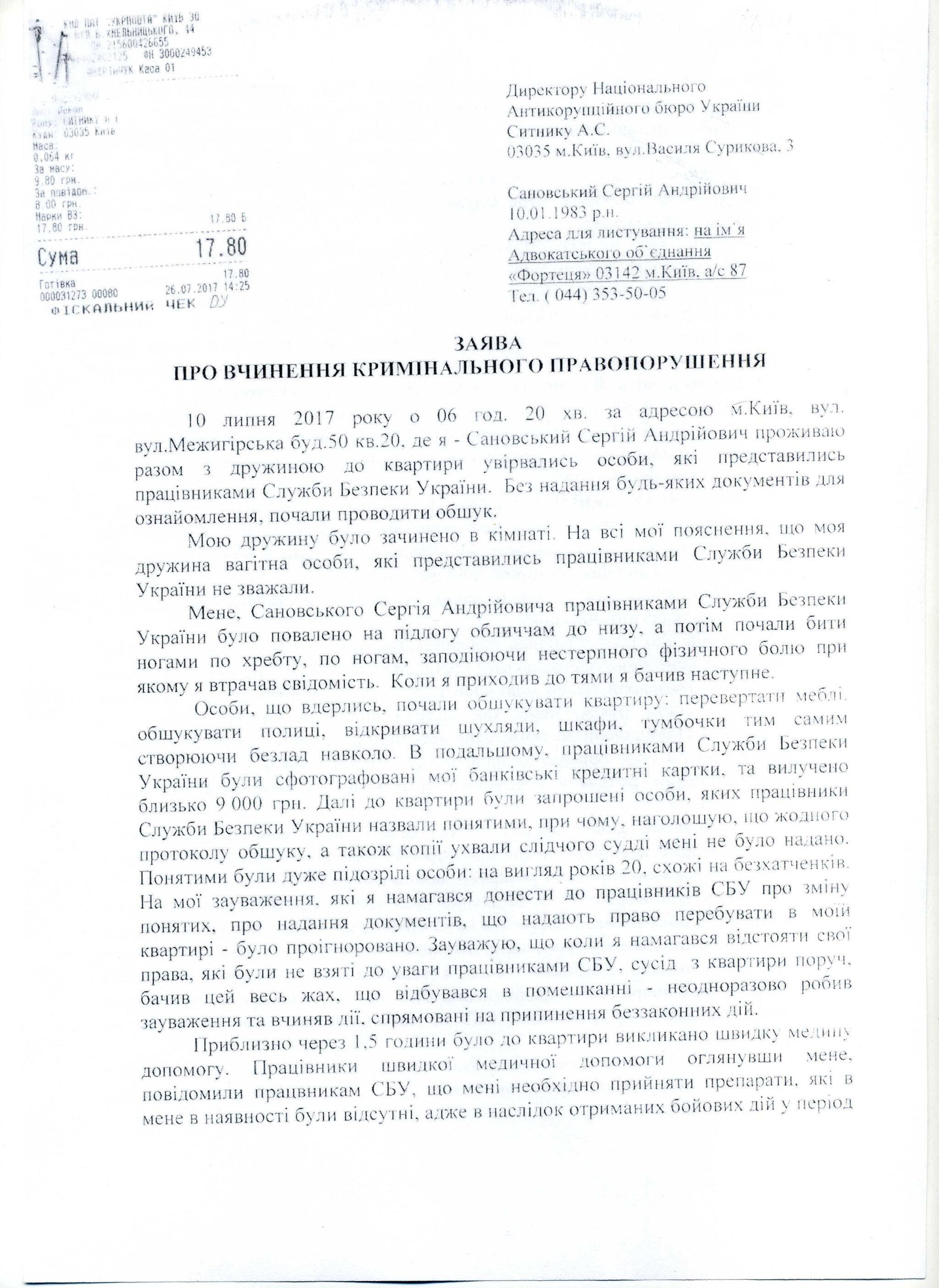 Dichiarazione di Sergey Sanovsky all'Ufficio nazionale anti-corruzione dell'Ucraina (NABU) sul rapimento e la tortura da parte dell'SBU