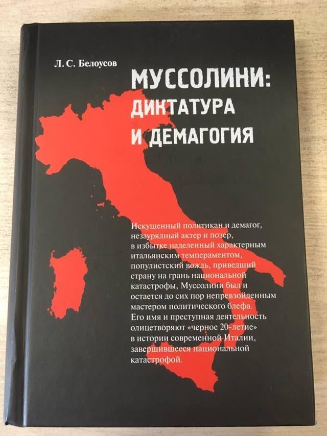 Lev Belousov, Mussolini: dittatura e demagogia