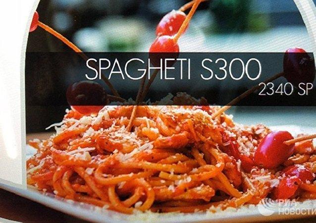 """Gli Spaghetti S-300"""""""