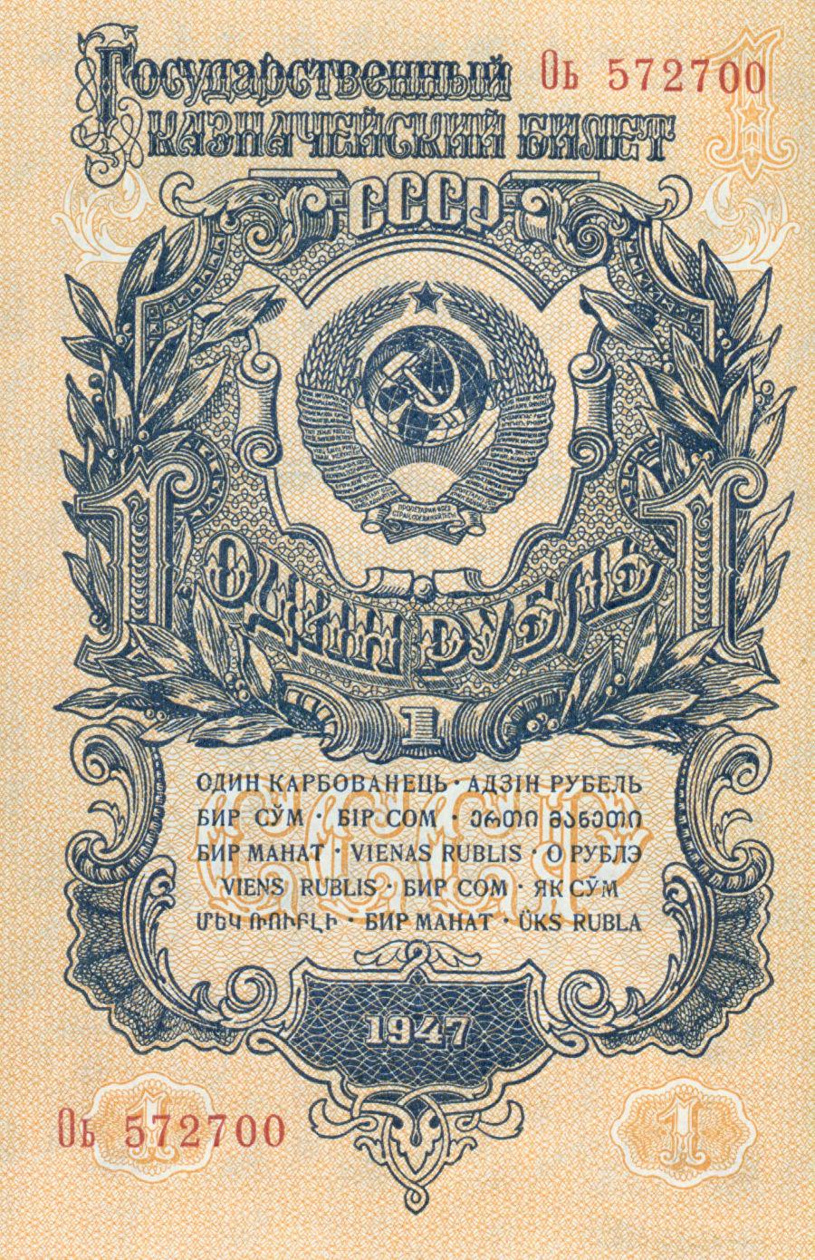 Uno rublo, 1947