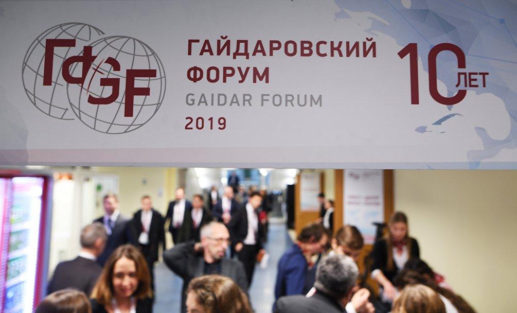 La X edizione del Forum Gaidar è dedicata al tema Russia e mondo: obiettivi e valori