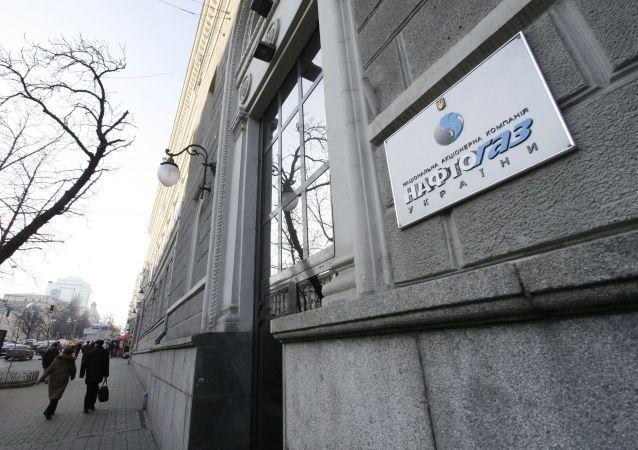 Ufficio centrale Naftogaz ucraina