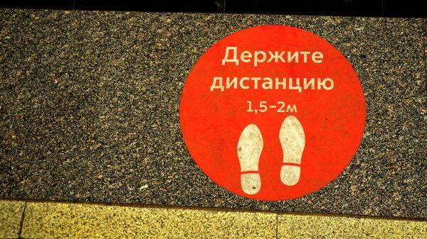 Coronavirus in Russia - segnale metropolitana di Mosca, dicembre 2020 - Sputnik Italia