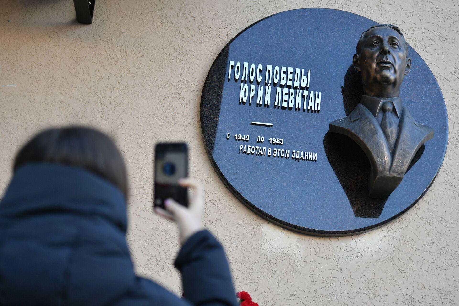 Mosca, una targa celebra Yuri Levitan: la sua voce annunciò il volo nello spazio di Gagarin - Sputnik Italia, 1920, 02.02.2021