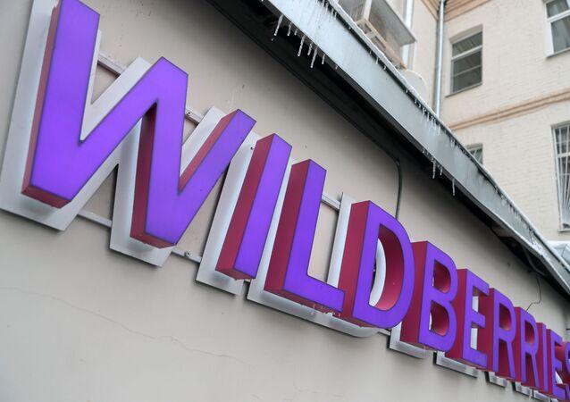 Logo della società di e-commerce Wildberries