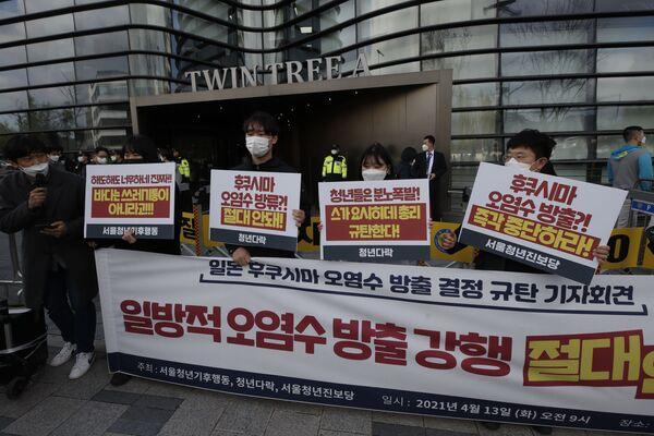 Proteste dei giovani contro il rilascio delle acque radioattive nell'oceano dalla centrale nucleare di Fukushima-1 a Seoul, Corea del Sud - Sputnik Italia