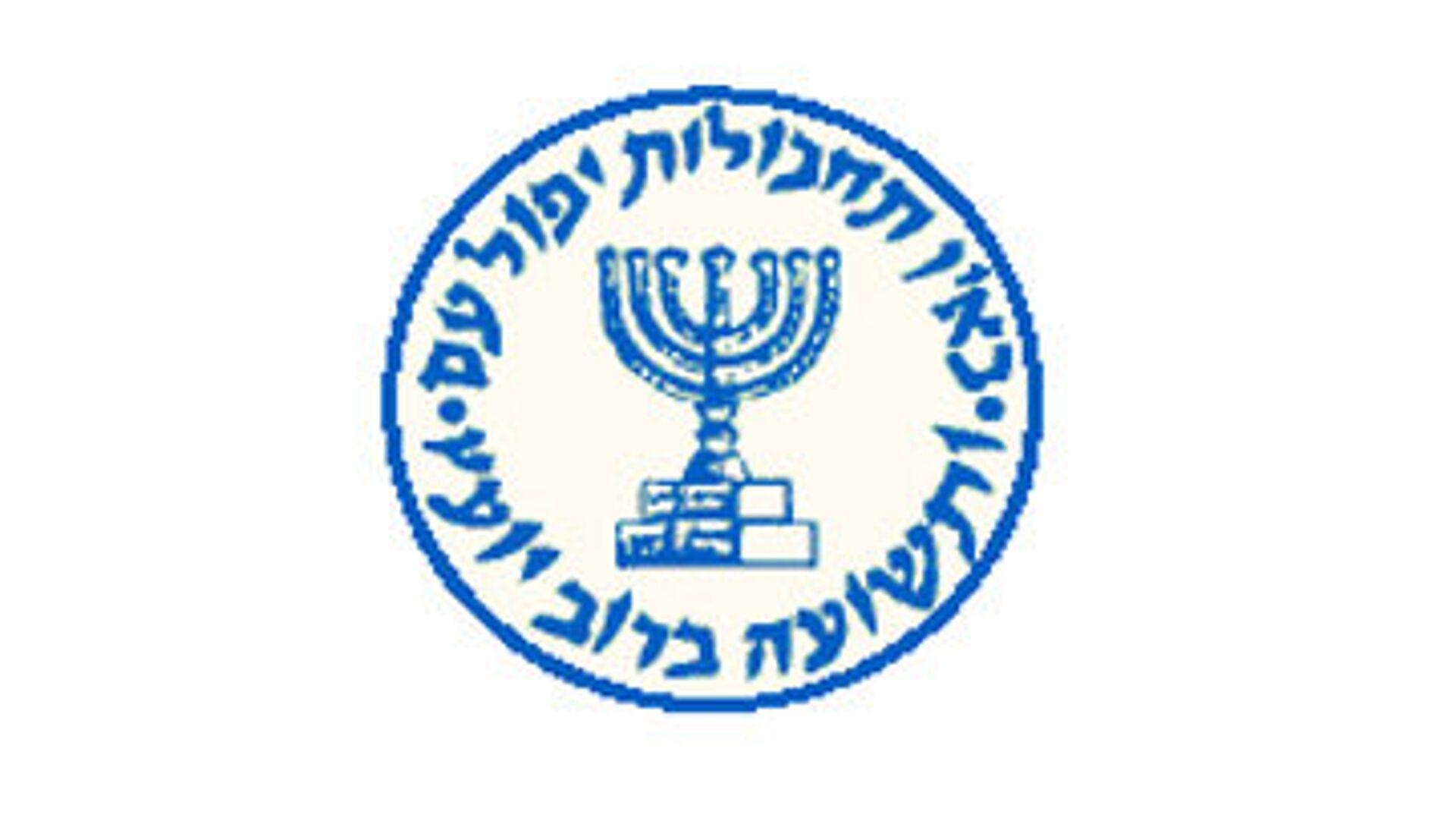 Logo Mossad - Sputnik Italia, 1920, 14.06.2021