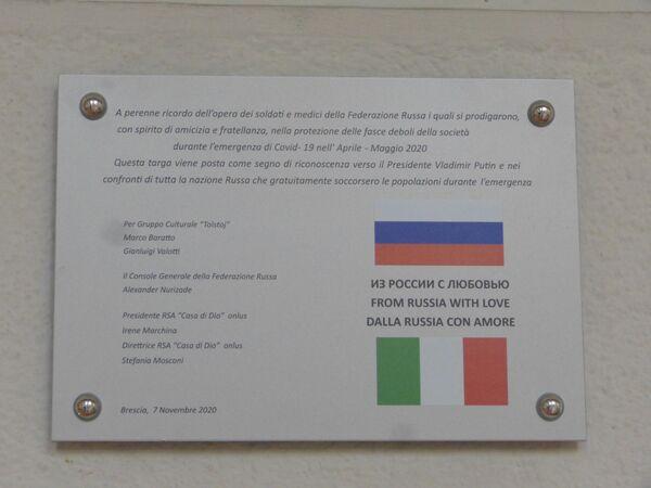 Una targa per commemorare l'aiuto dei medici militari russi a Bergamo - Sputnik Italia