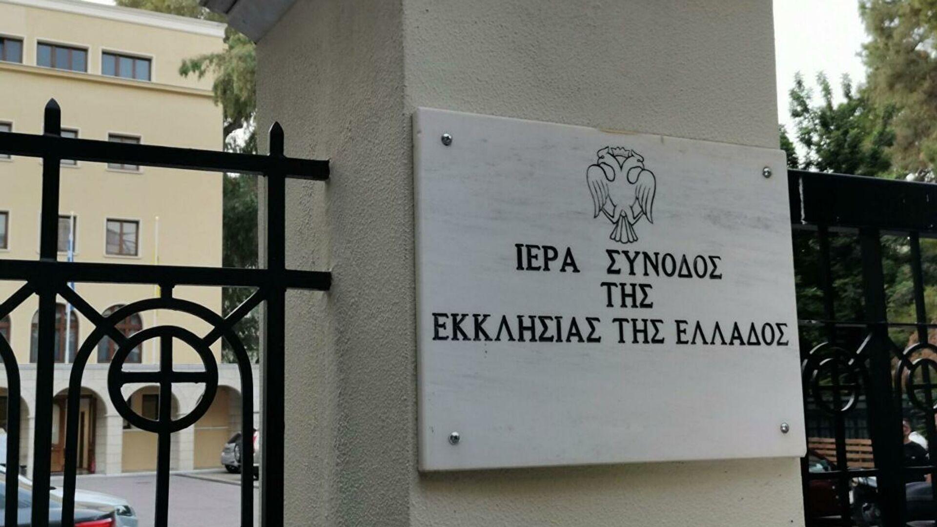 Una targa sui cancelli del monastero di Petraki ad Atene, dove il sacerdote ha versato acido su sette metropoliti durante il processo in chiesa - Sputnik Italia, 1920, 24.06.2021