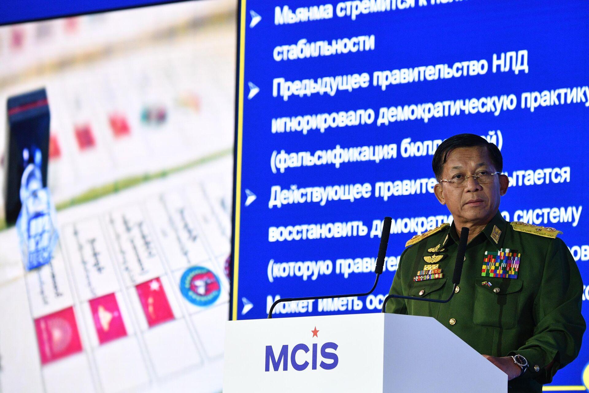 Il comandante in capo delle forze armate del Myanmar Min Aung Hlaing alla IX Conferenza sulla sicurezza internazionale di Mosca - Sputnik Italia, 1920, 27.06.2021