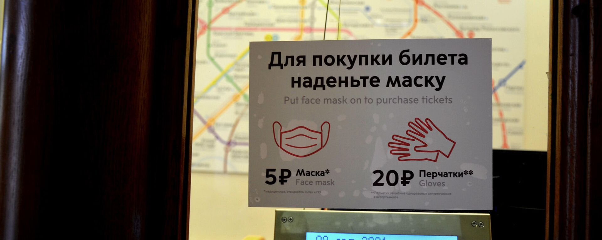 Coronavirus in Russia - metro di Mosca, agosto 2021 - Sputnik Italia, 1920, 10.08.2021