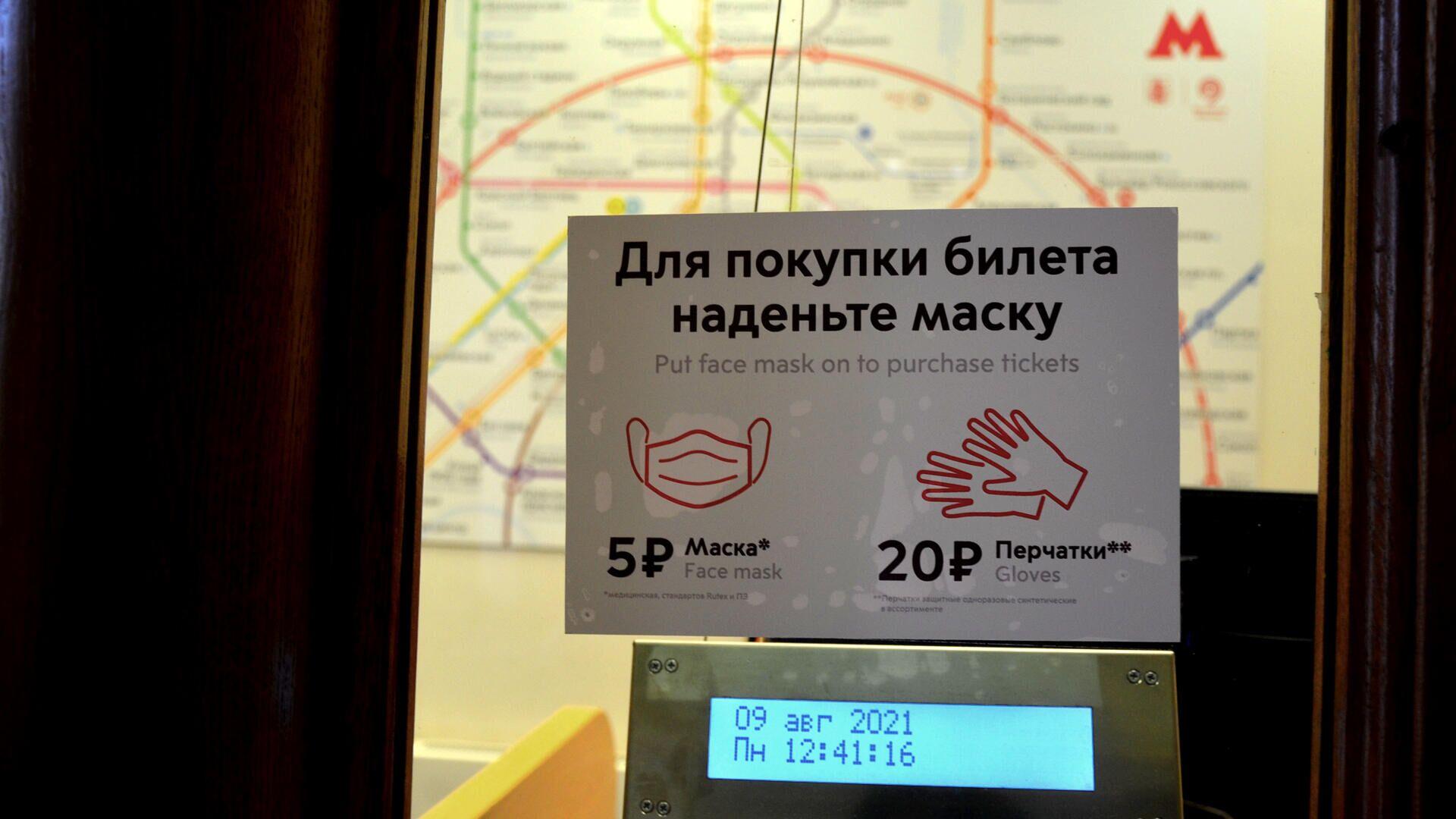 Coronavirus in Russia - metro di Mosca, agosto 2021 - Sputnik Italia, 1920, 27.08.2021