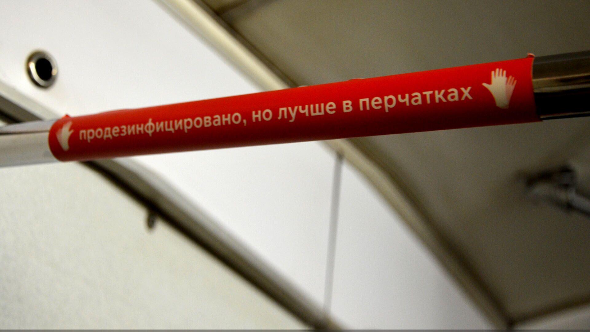 Coronavirus in Russia - scorrimano metropolitana di Mosca, agosto 2021: Disinfettato, ma meglio con i guanti - Sputnik Italia, 1920, 26.08.2021