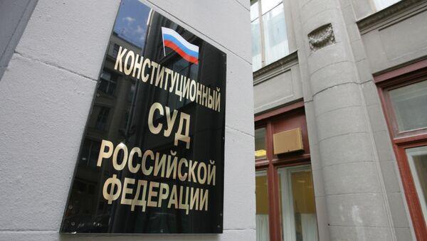Вывеска Конституционного суда РФ в Москве - Sputnik Italia