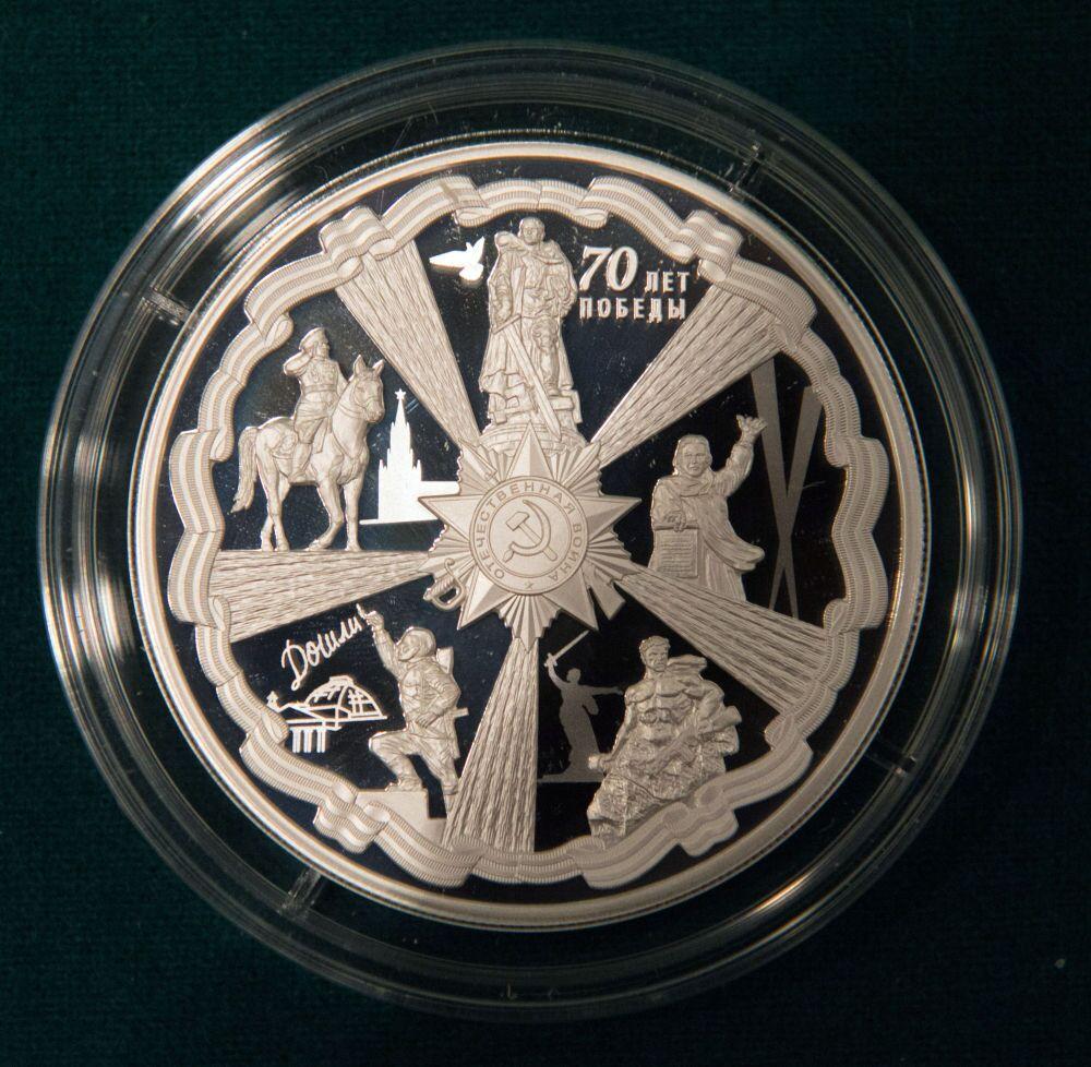 Rovescio della moneta da 25 rubli emessa in occasione del 70° anniversario della Vittoria.