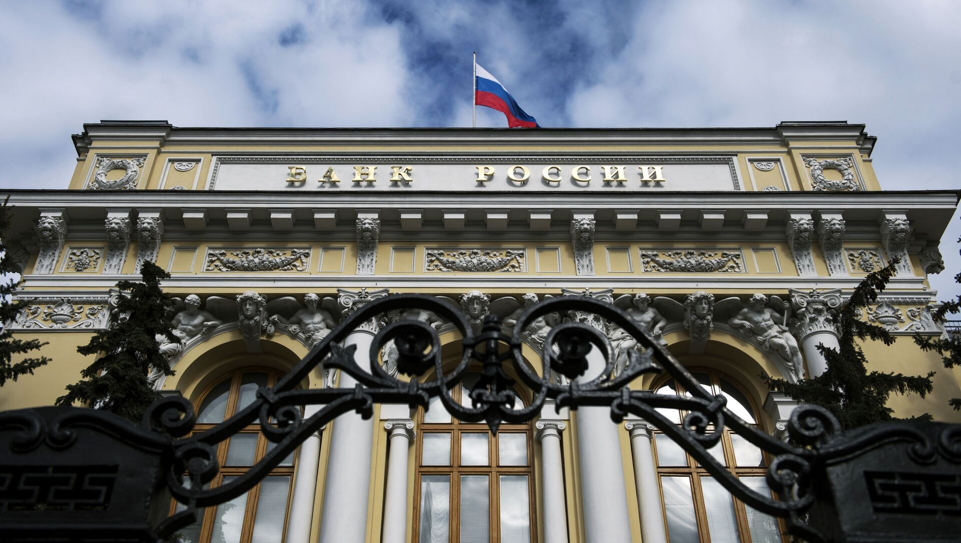 Banca Centrale della Federazione Russa - Sputnik Italia, 1920, 12.02.2021